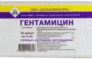 Гентамицин: инструкция по применению, показания и дозировка