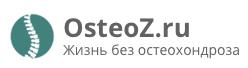 Жизнь без остеохондроза | OsteoZ.ru
