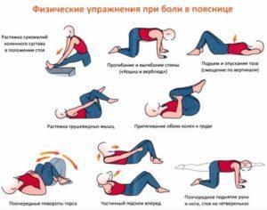 Комплекс упражнений при пояснично-крестцовом остеохондрозе