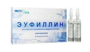 Аминофиллин или Эуфиллин
