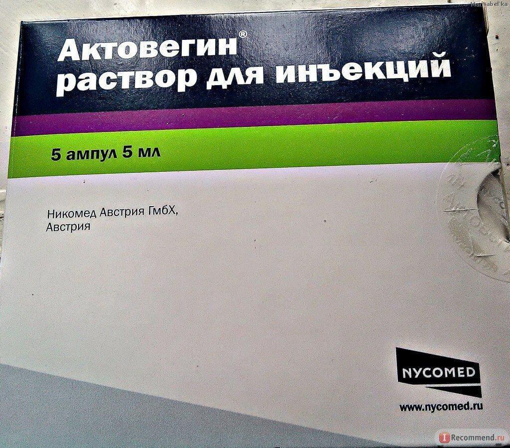Актовегин – отзывы, аналоги, цена (таблетки, уколы). Побочные эффекты и противопоказания. Применение Актовегина при беременности