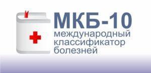Код в мкб 10 пояснично крестцовый остеохондроз
