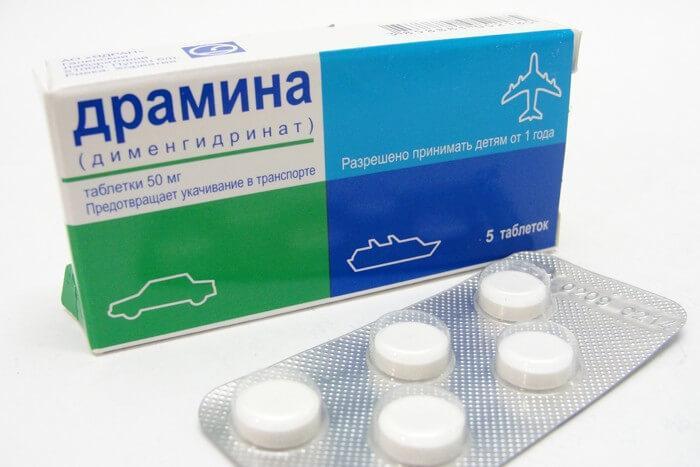 Таблетки драмина от чего они помогают