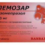 Пемозар