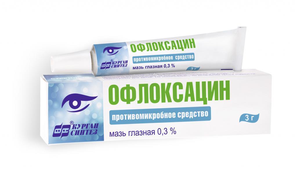 офлоксацин мазь