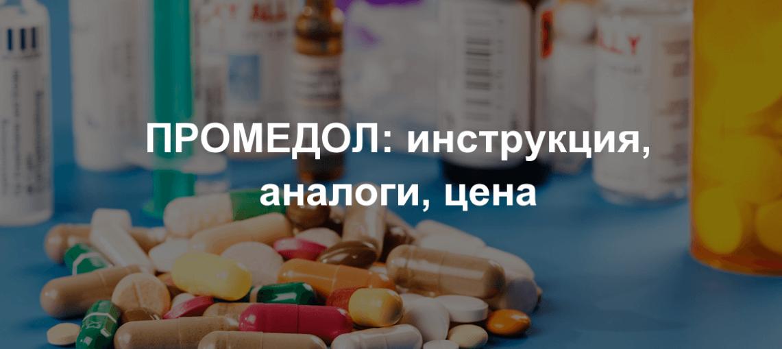 Промедол – инструкция по применению, дозы, показания