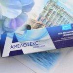 Амелотекс гель