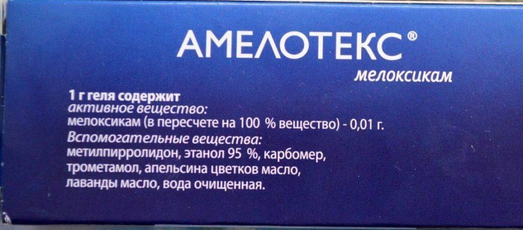 Амелотекс гель - состав